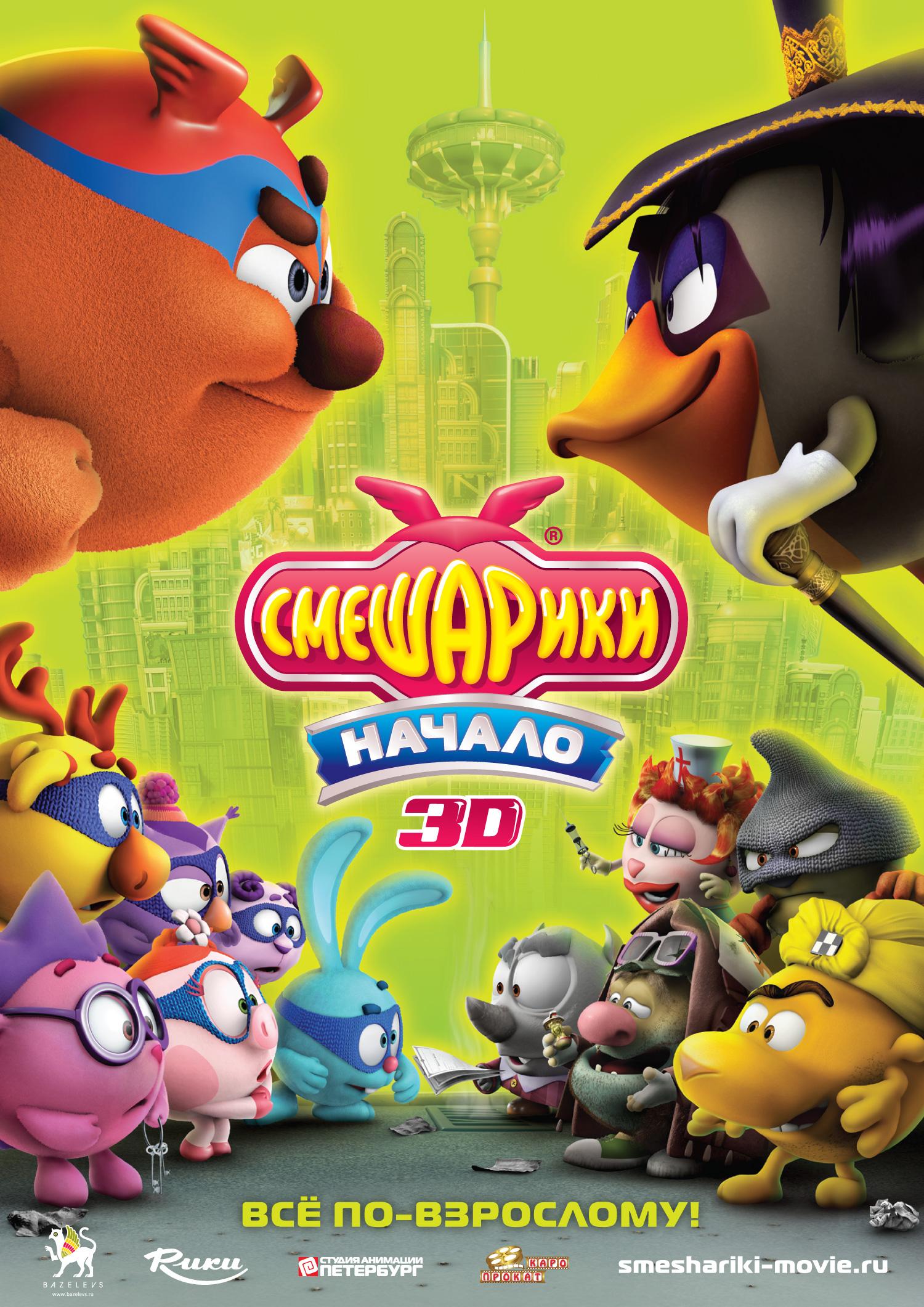 плакат фильма постер Смешарики. Начало