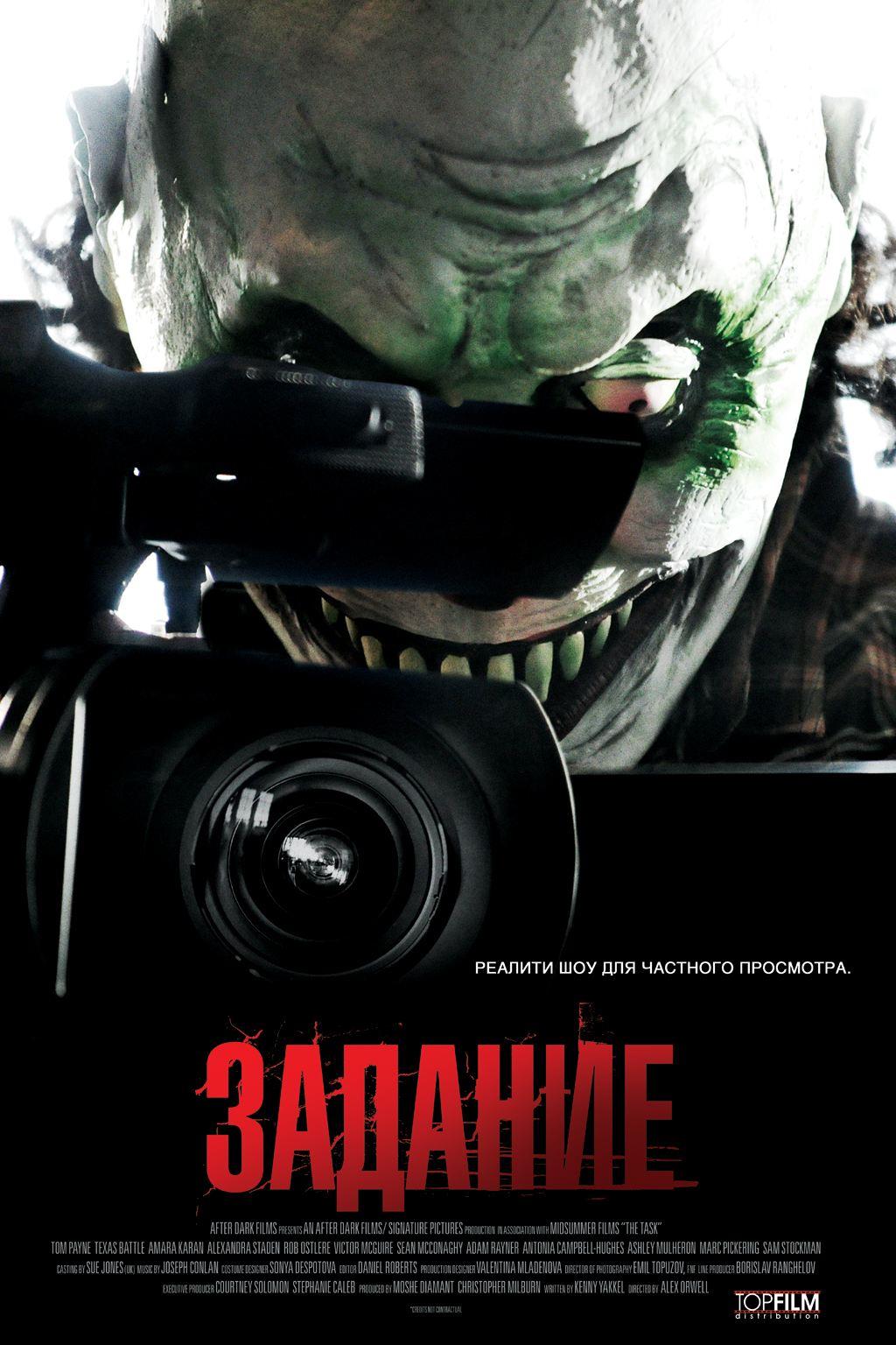 плакат фильма постер локализованные Задание