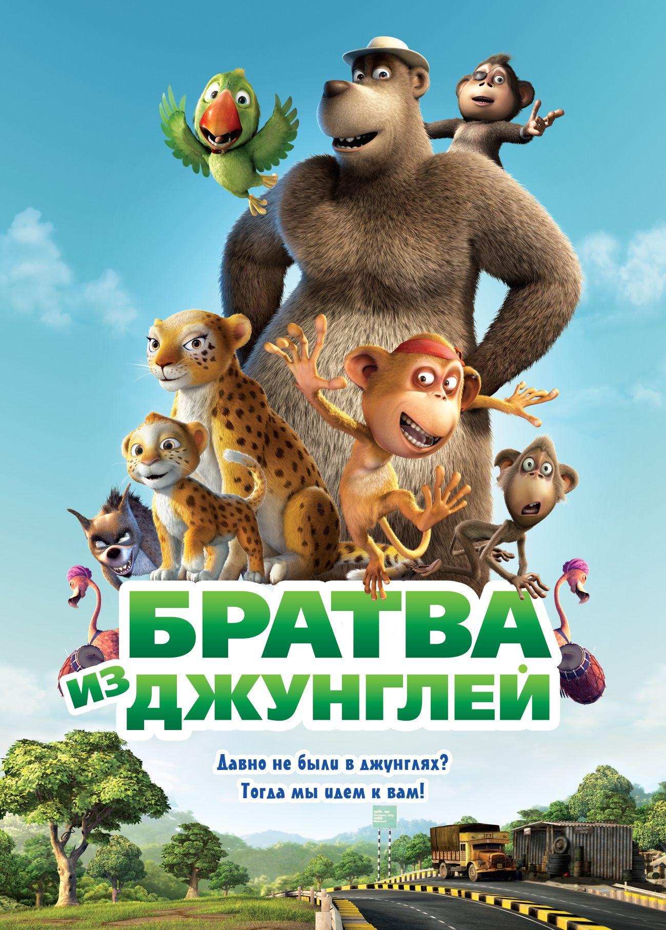 плакат фильма постер локализованные Братва из джунглей