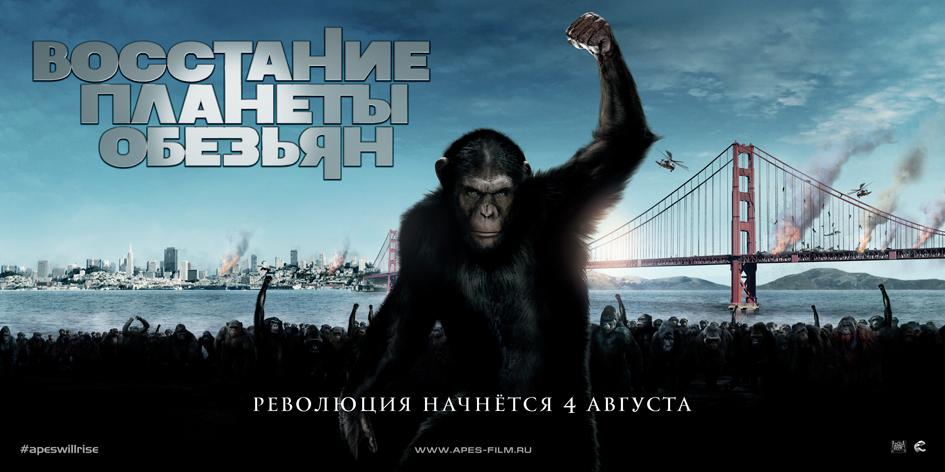 плакат фильма локализованные биллборды Восстание планеты обезьян