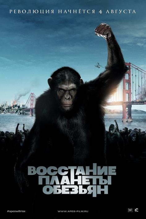 плакат фильма локализованные баннер Восстание планеты обезьян