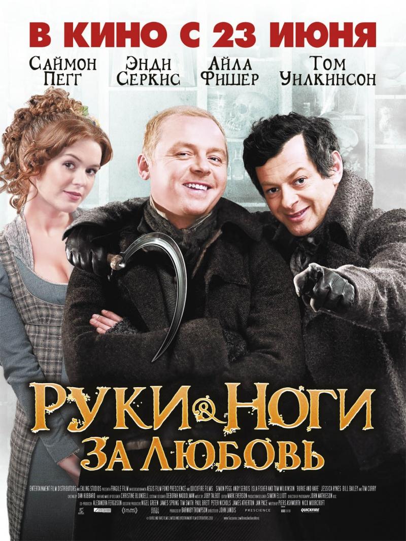 плакат фильма постер локализованные Руки-ноги за любовь