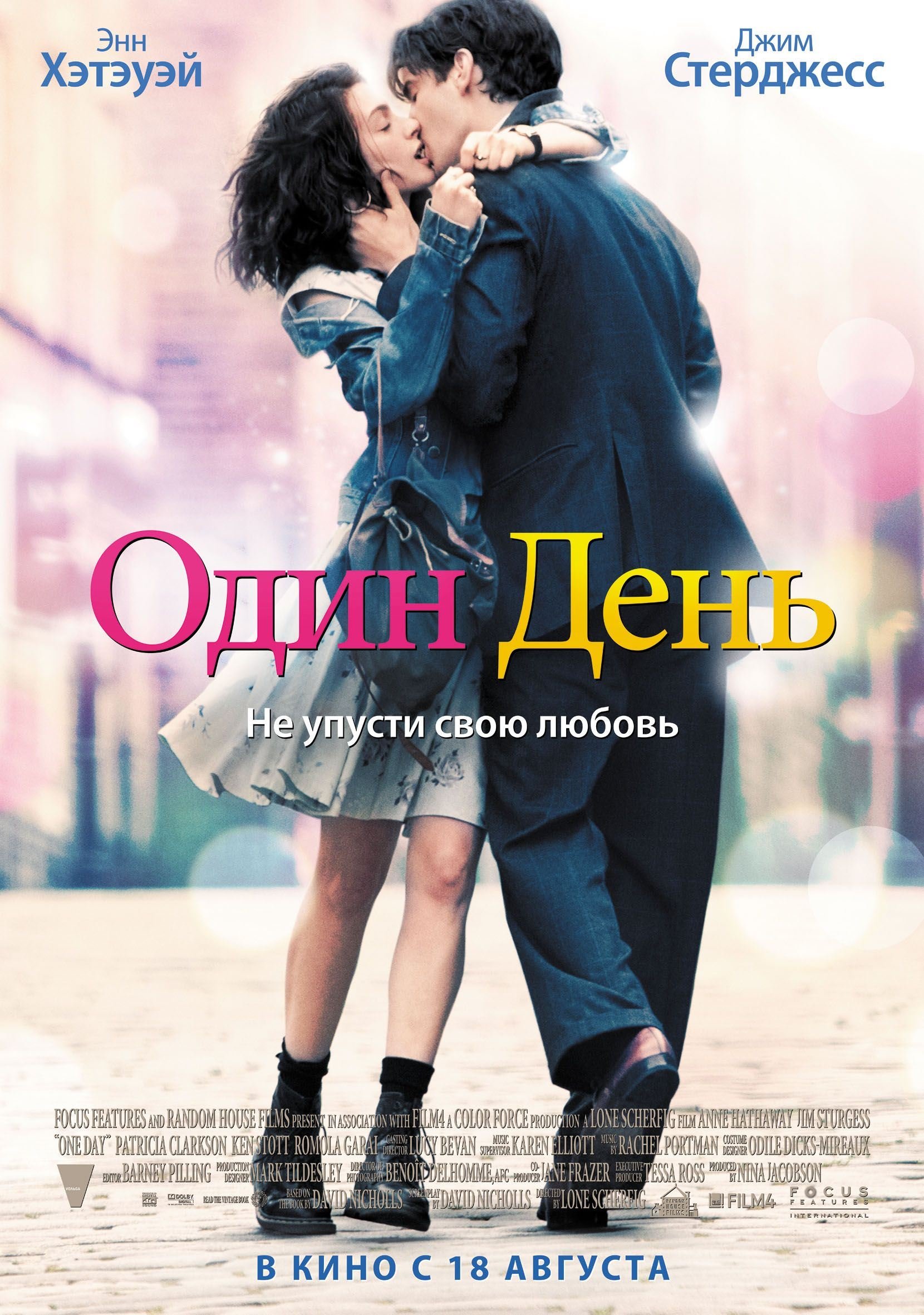 плакат фильма постер локализованные Один день