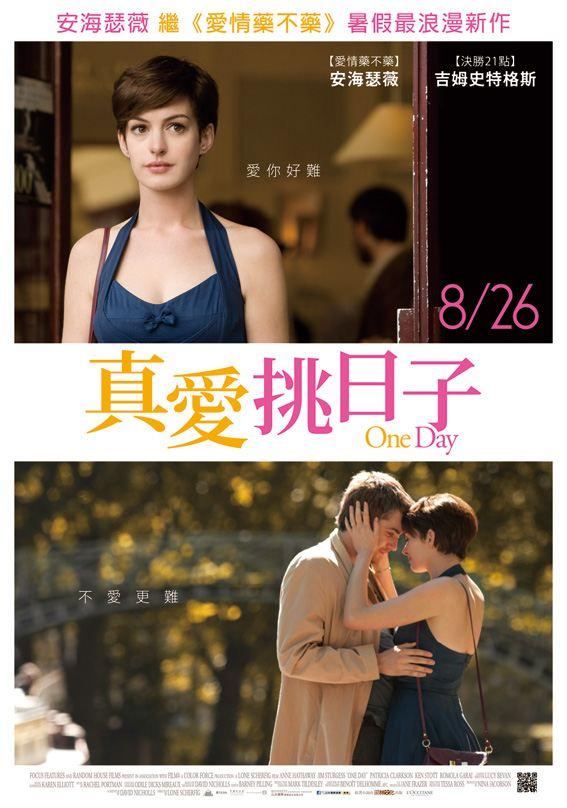плакат фильма постер Один день