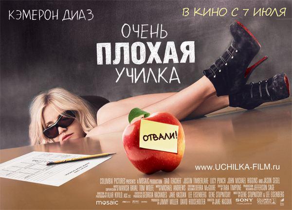 плакат фильма биллборды локализованные Очень плохая училка