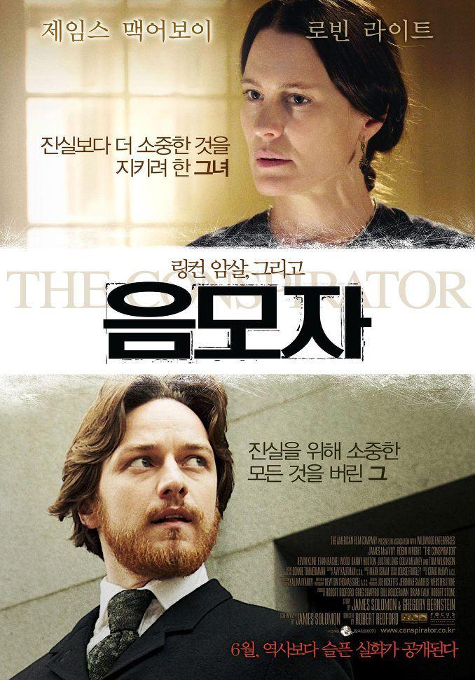 плакат фильма постер Заговорщица