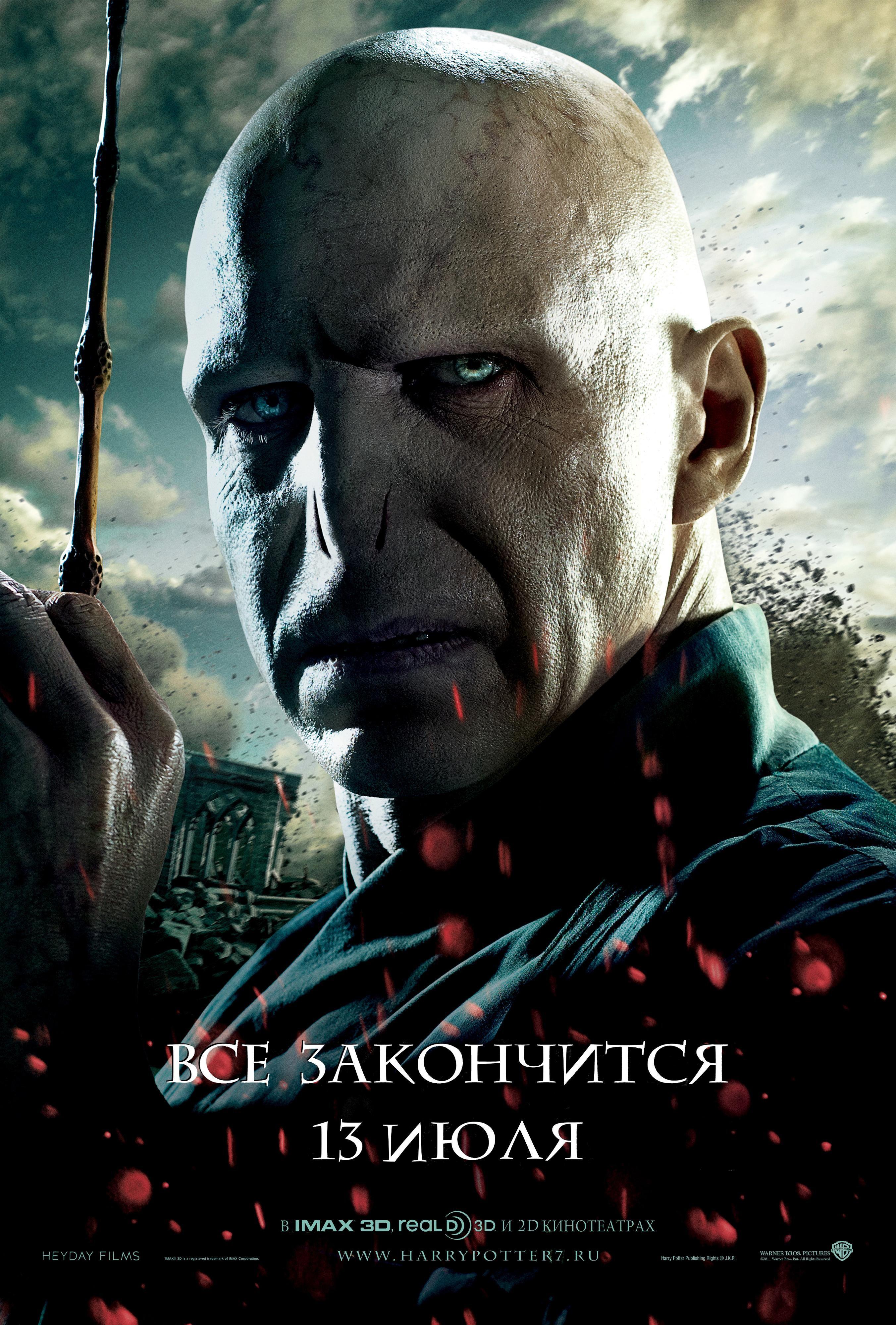 плакат фильма характер-постер локализованные Гарри Поттер и Дары Смерти: Часть вторая