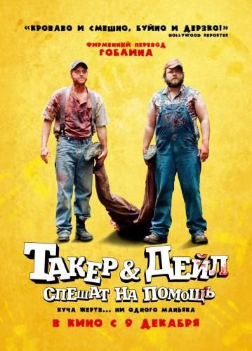плакат фильма тизер локализованные Убойные каникулы