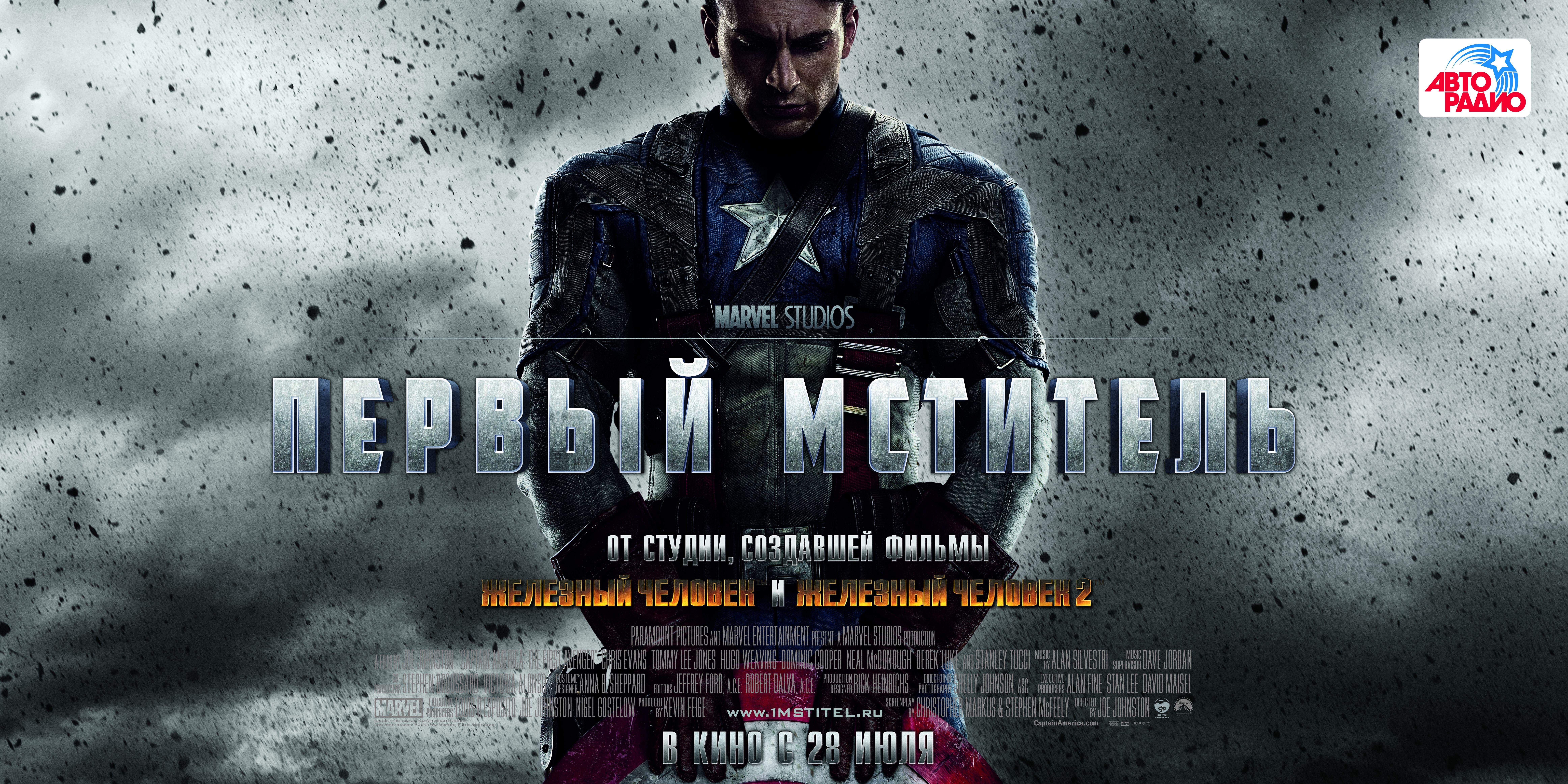плакат фильма баннер локализованные Первый Мститель