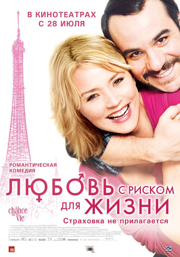 плакат фильма постер локализованные Любовь с риском для жизни