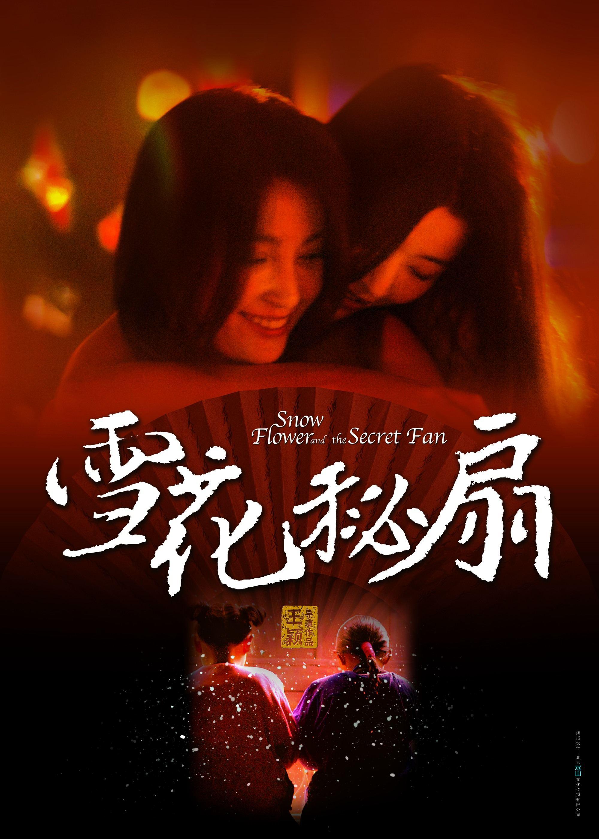 плакат фильма постер Снежный цветок и заветный веер*
