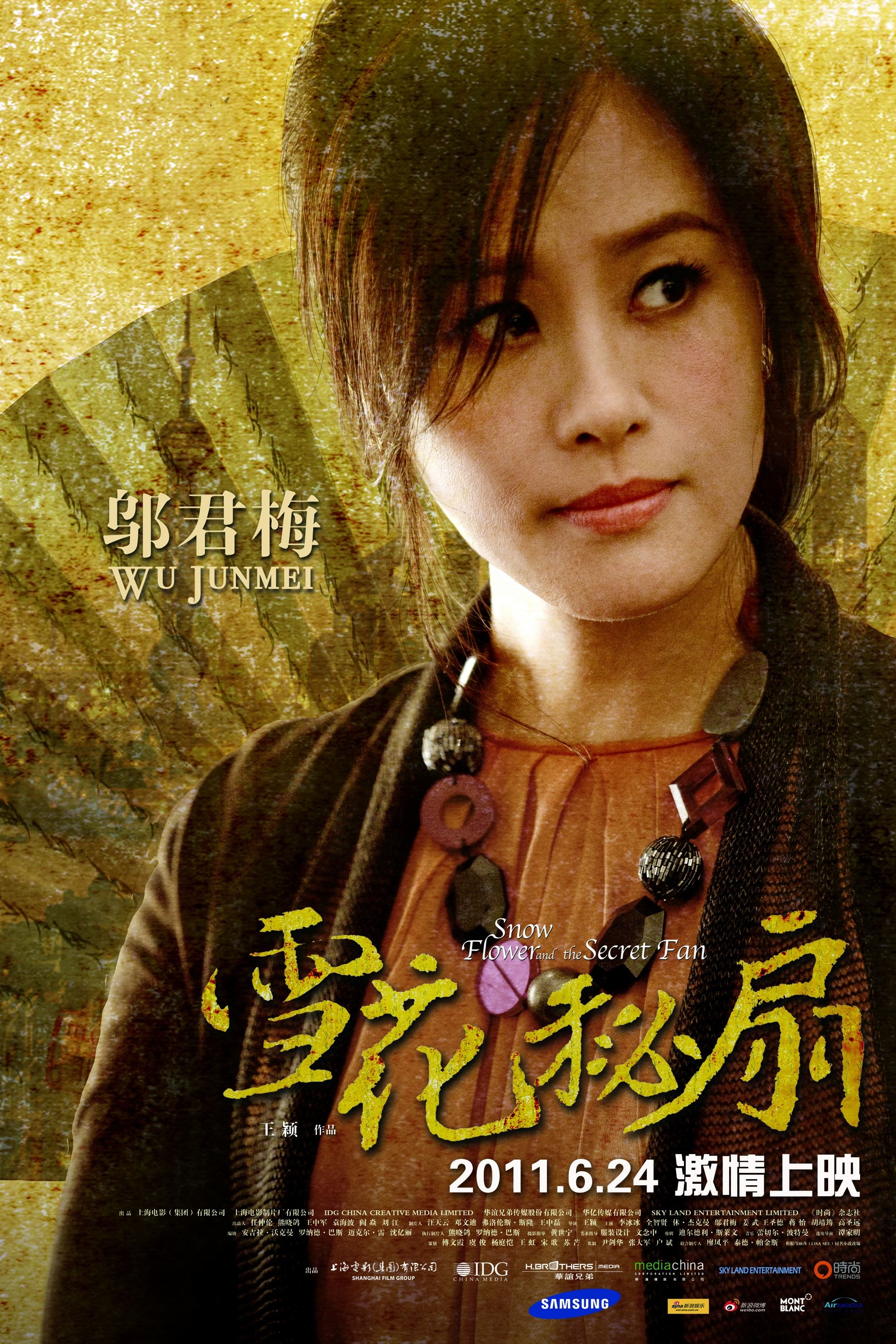 плакат фильма характер-постер Снежный цветок и заветный веер*