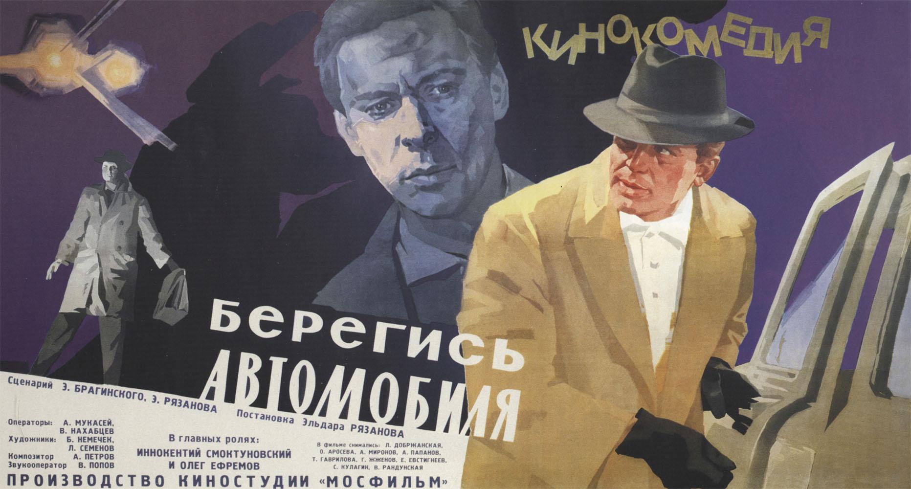 плакат фильма Берегись автомобиля