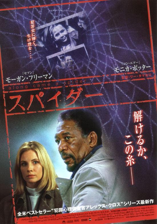 плакат фильма И пришел паук