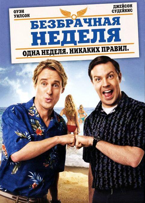 плакат фильма DVD локализованные Безбрачная неделя