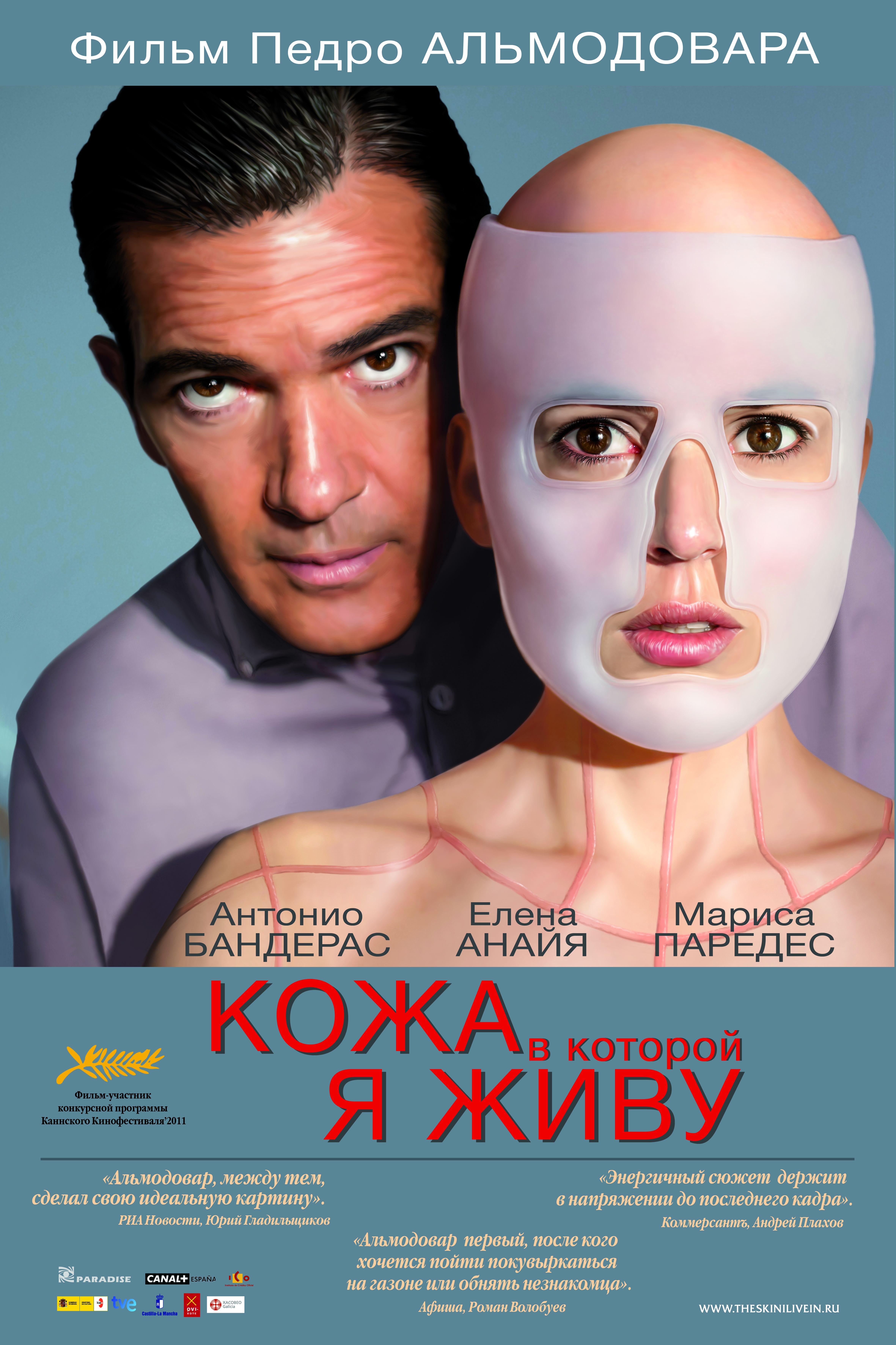 плакат фильма постер локализованные Кожа, в которой я живу