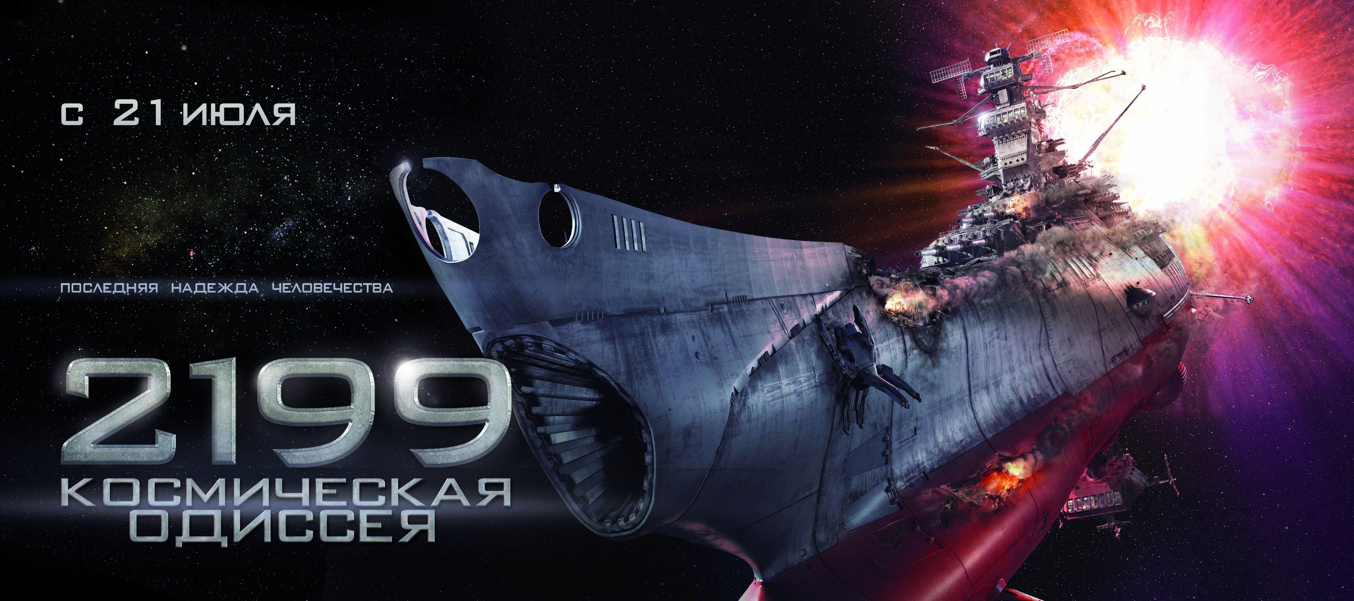 плакат фильма баннер локализованные 2199: Космическая одиссея