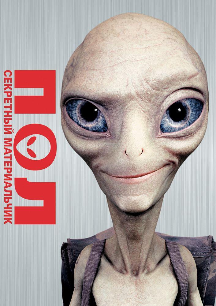плакат фильма Blu-Ray локализованные Пол: Секретный материальчик