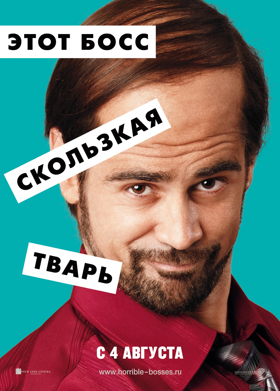 плакат фильма характер-постер локализованные Несносные боссы