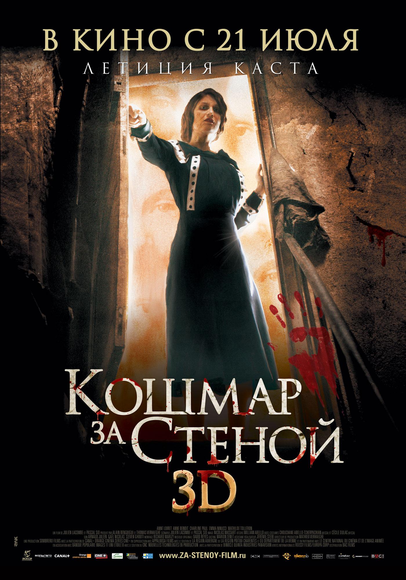 плакат фильма постер локализованные Кошмар за стеной