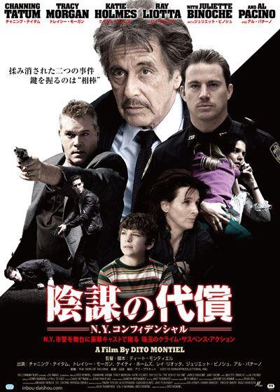 плакат фильма постер Опасный квартал