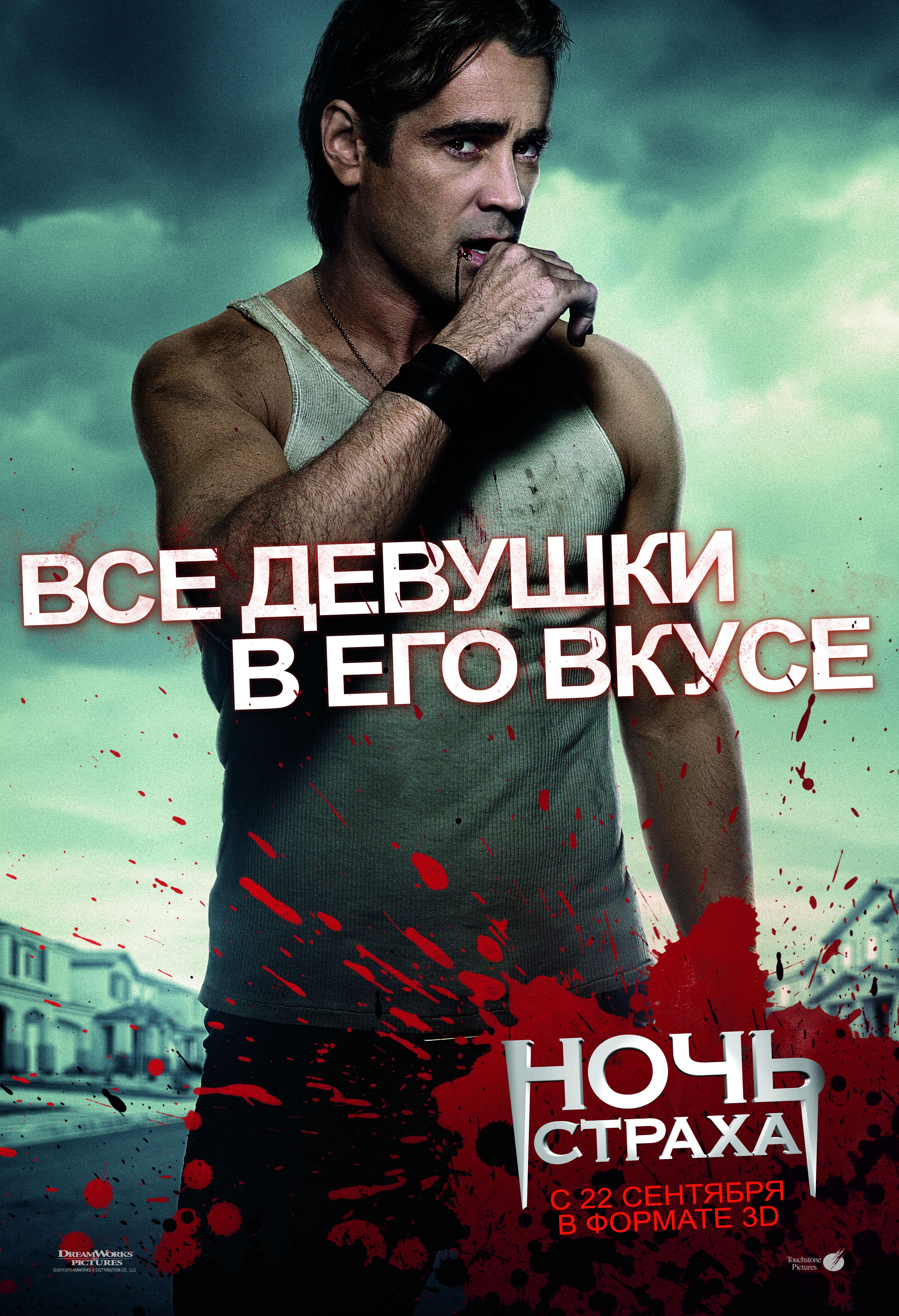 плакат фильма характер-постер локализованные Ночь страха