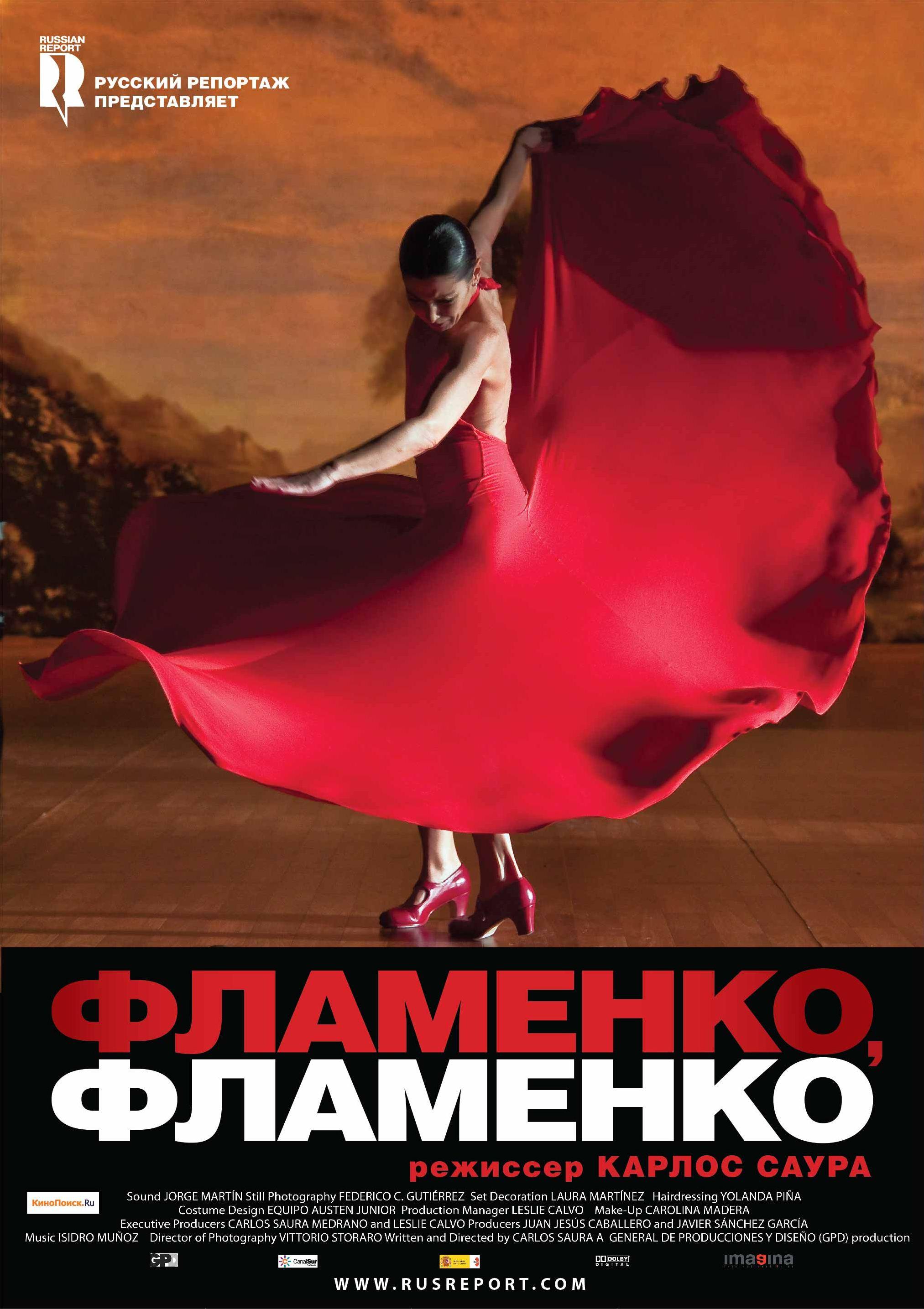 плакат фильма постер локализованные Фламенко, фламенко