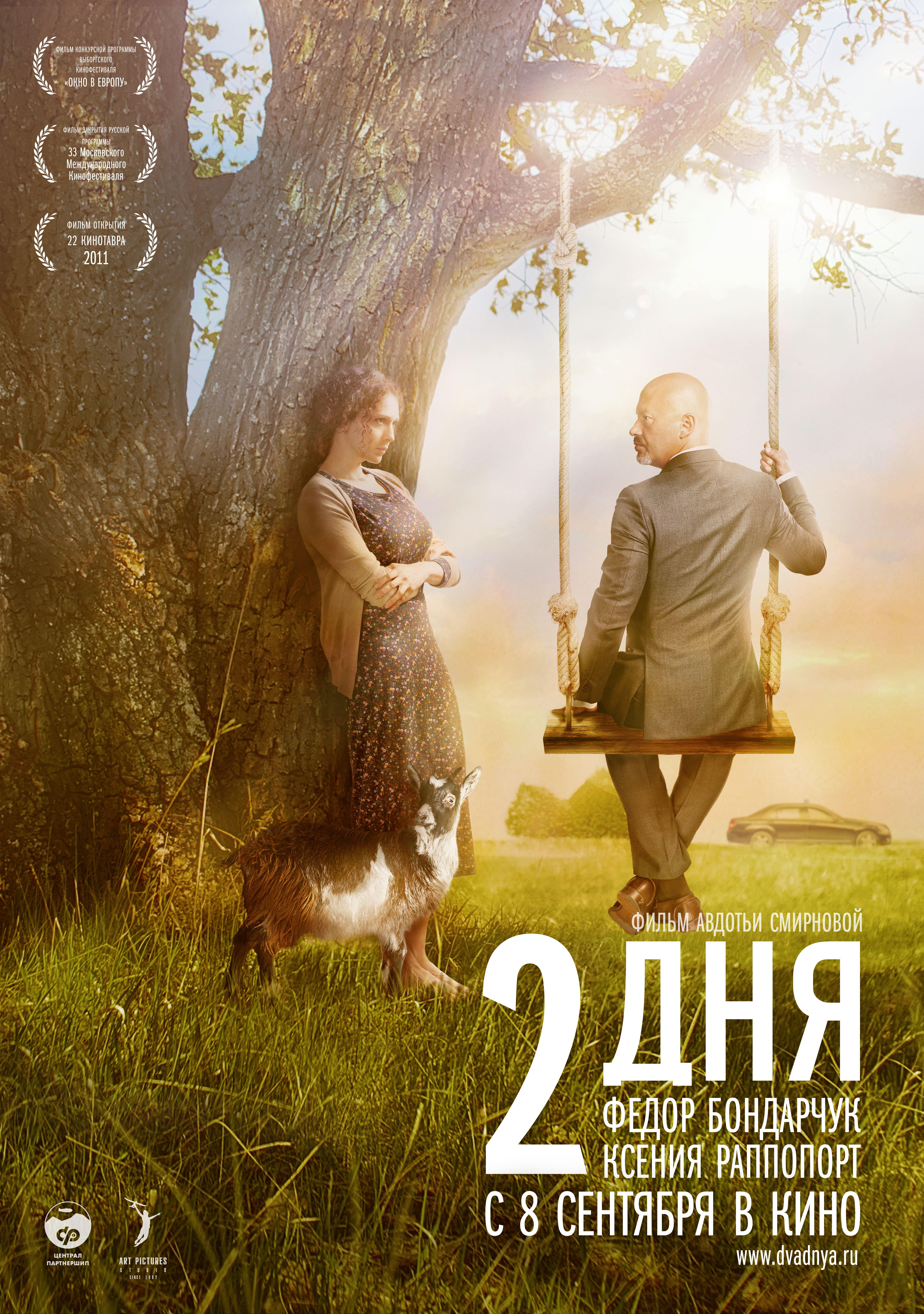 плакат фильма постер 2 дня