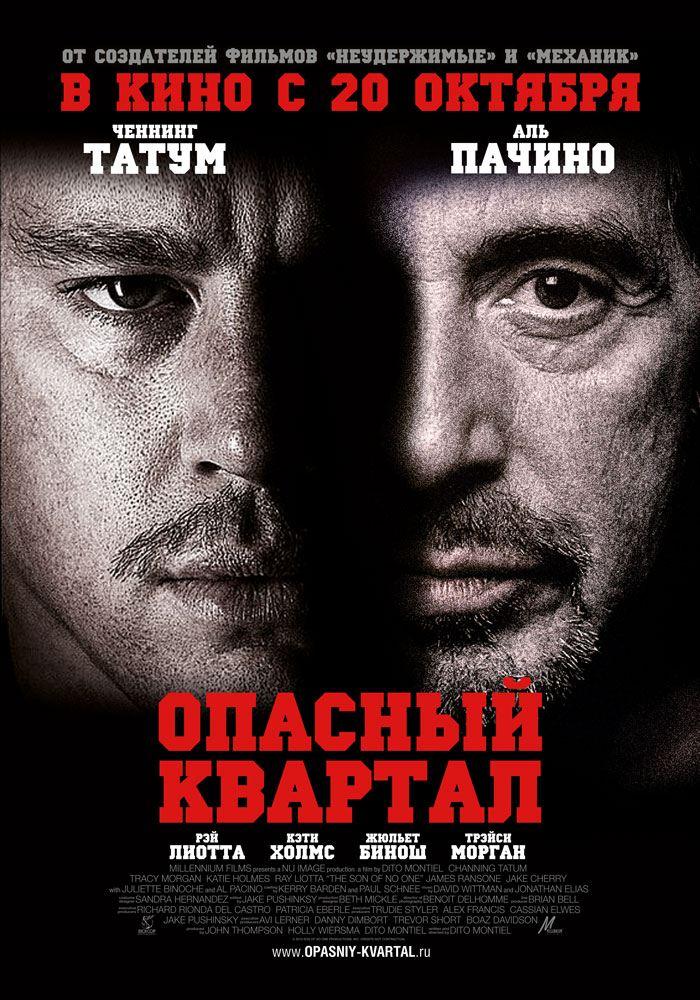 плакат фильма постер локализованные Опасный квартал
