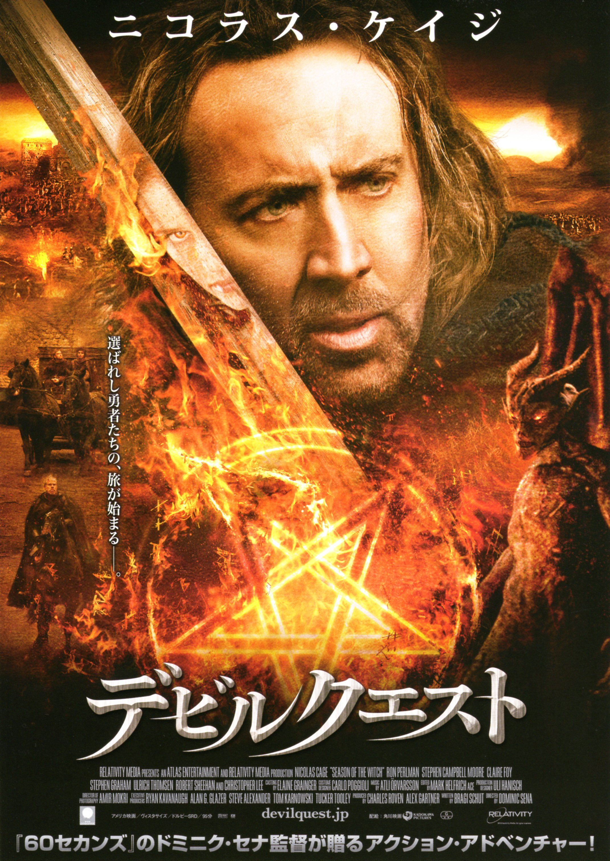 плакат фильма постер Время ведьм