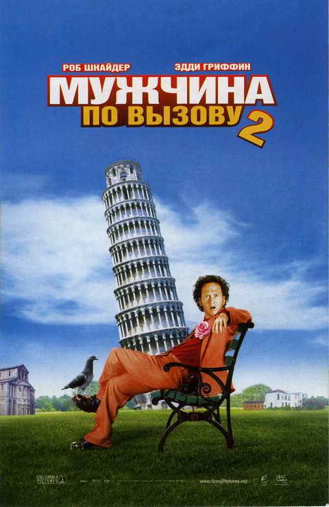 плакат фильма постер локализованные Мужчина по вызову 2