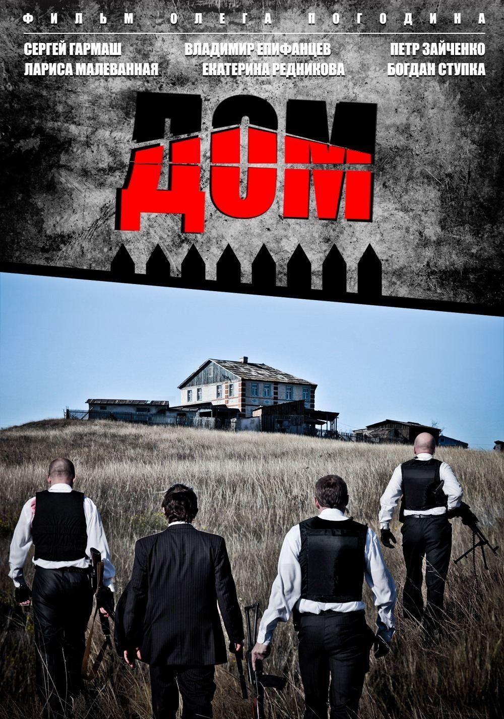 плакат фильма постер Дом