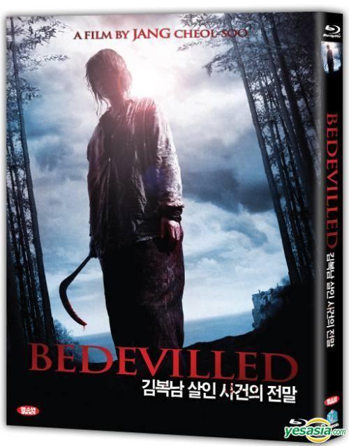 плакат фильма Blu-Ray Осатаневшая