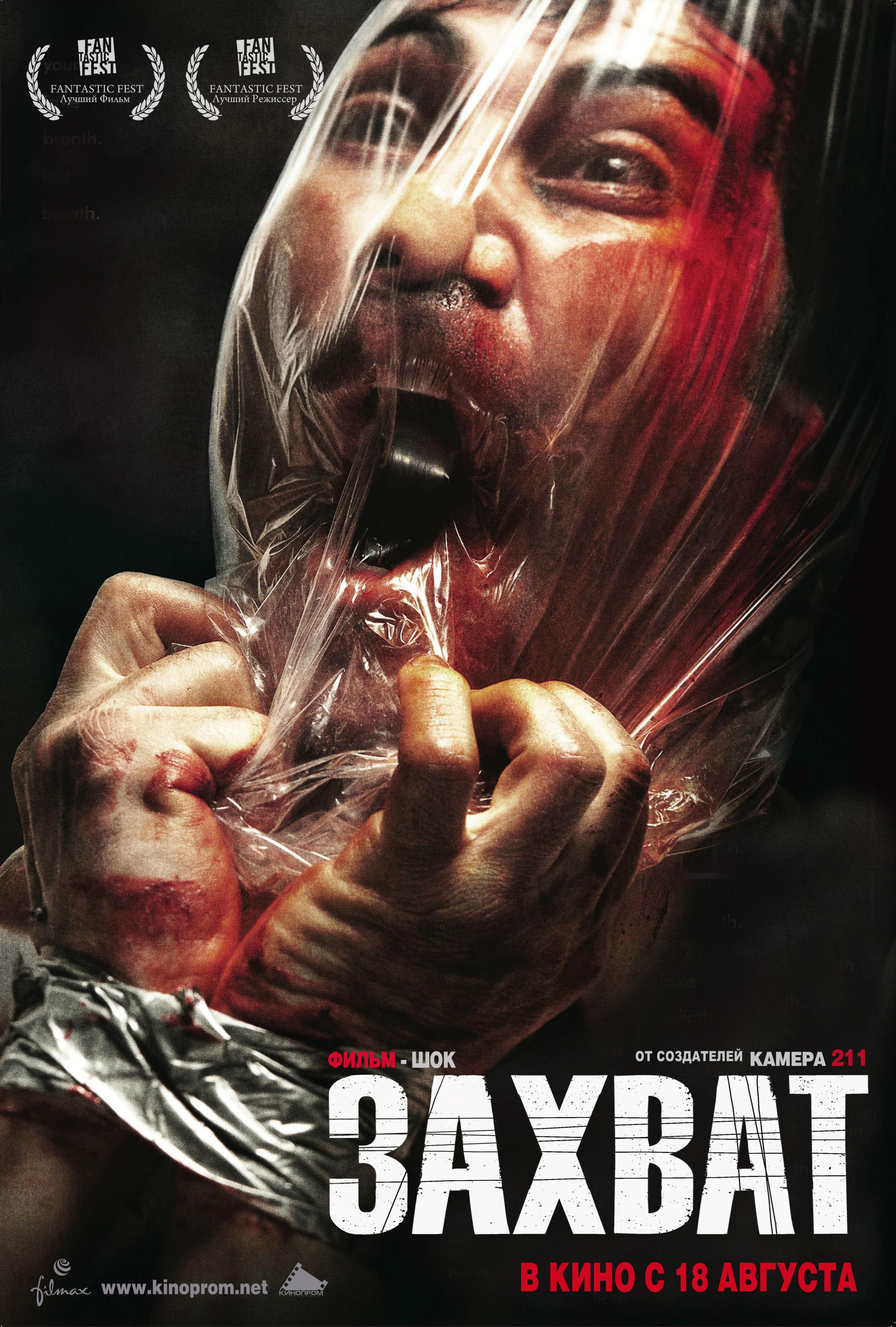 плакат фильма постер локализованные Захват