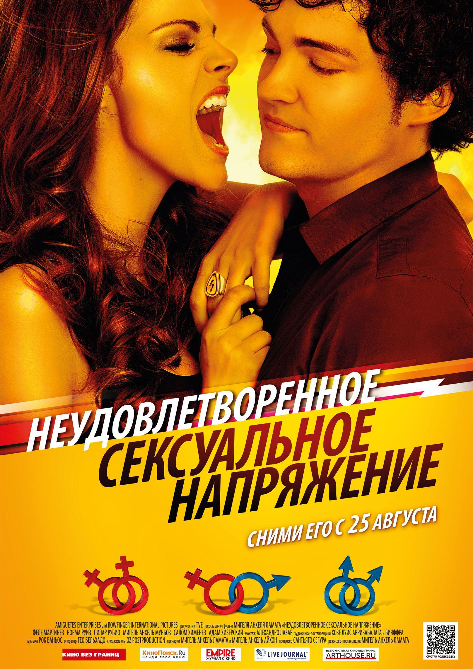 плакат фильма постер Неудовлетворенное сексуальное напряжение