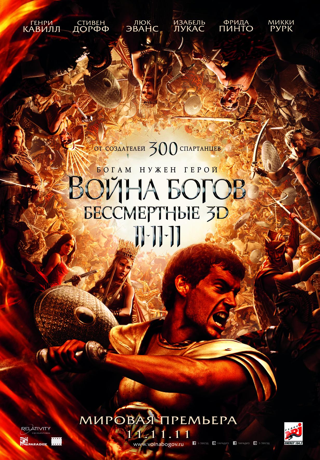 плакат фильма постер локализованные Война богов: Бессмертные
