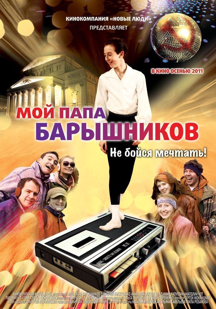 плакат фильма постер Мой папа Барышников