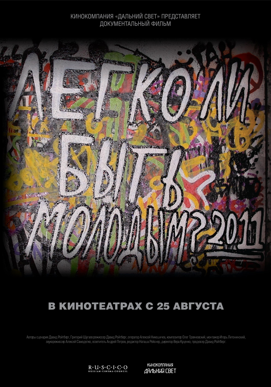 плакат фильма постер Легко ли быть молодым?
