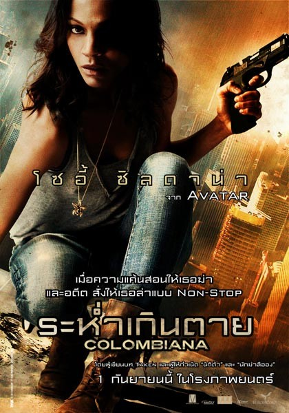 плакат фильма постер Коломбиана