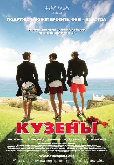 плакат фильма постер локализованные Кузены