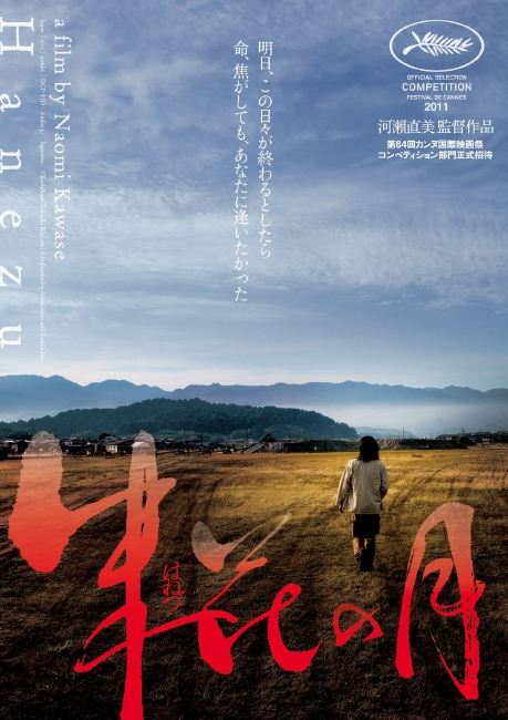 плакат фильма постер Красный цветок луны*