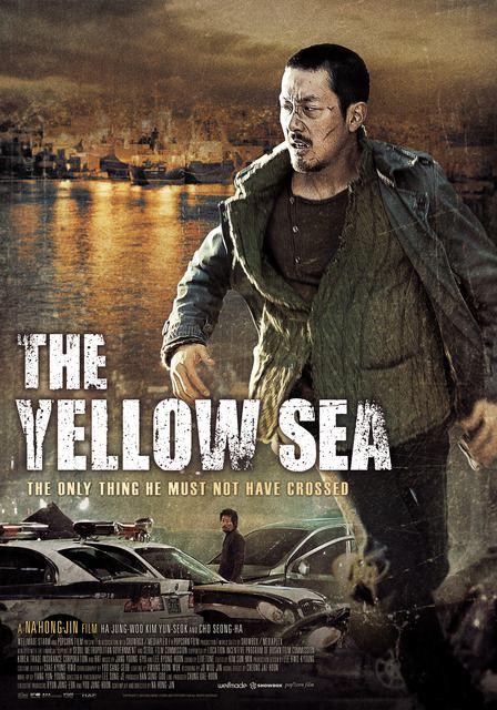 плакат фильма постер Желтое море*