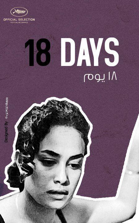 плакат фильма характер-постер 18 дней*