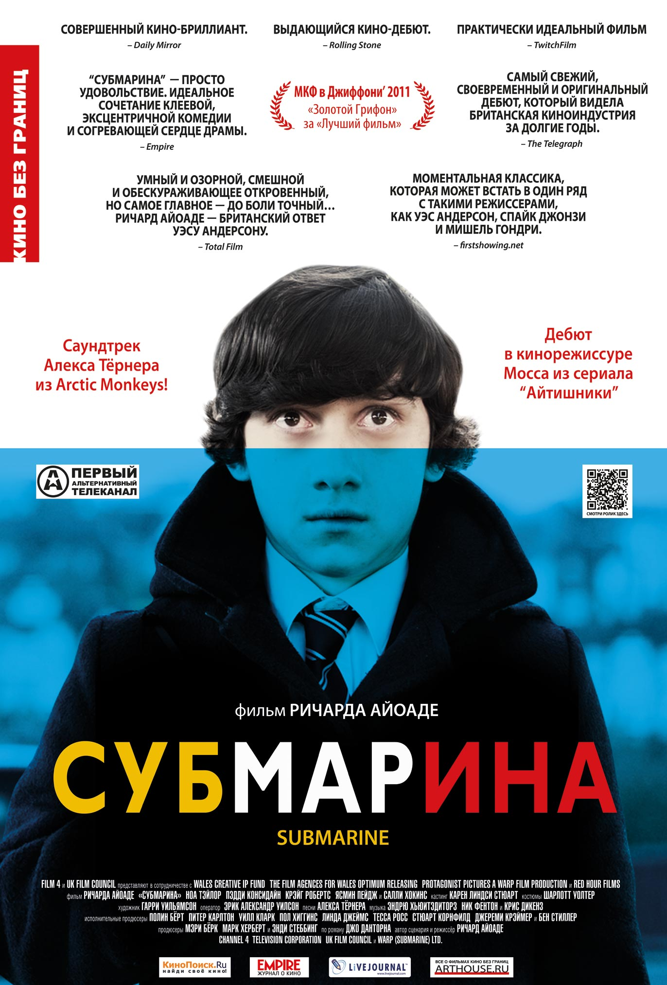 плакат фильма постер локализованные Субмарина
