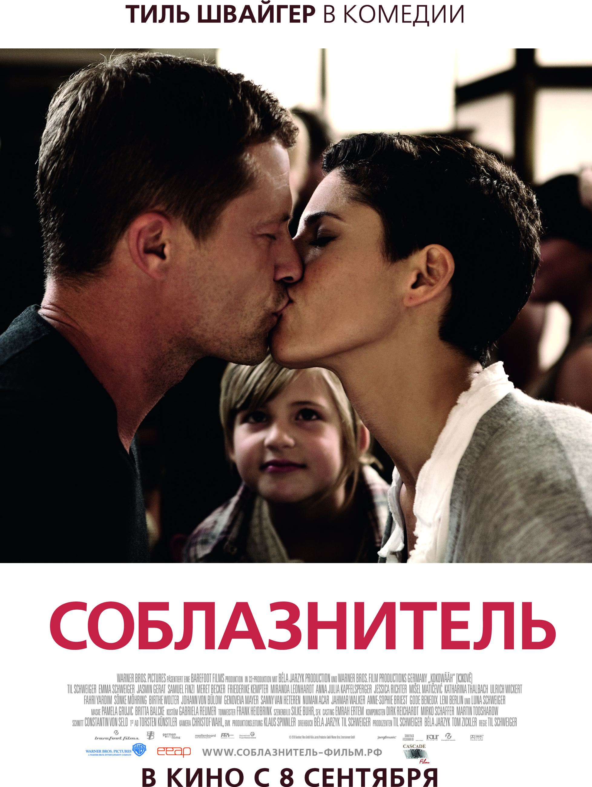 плакат фильма постер локализованные Соблазнитель