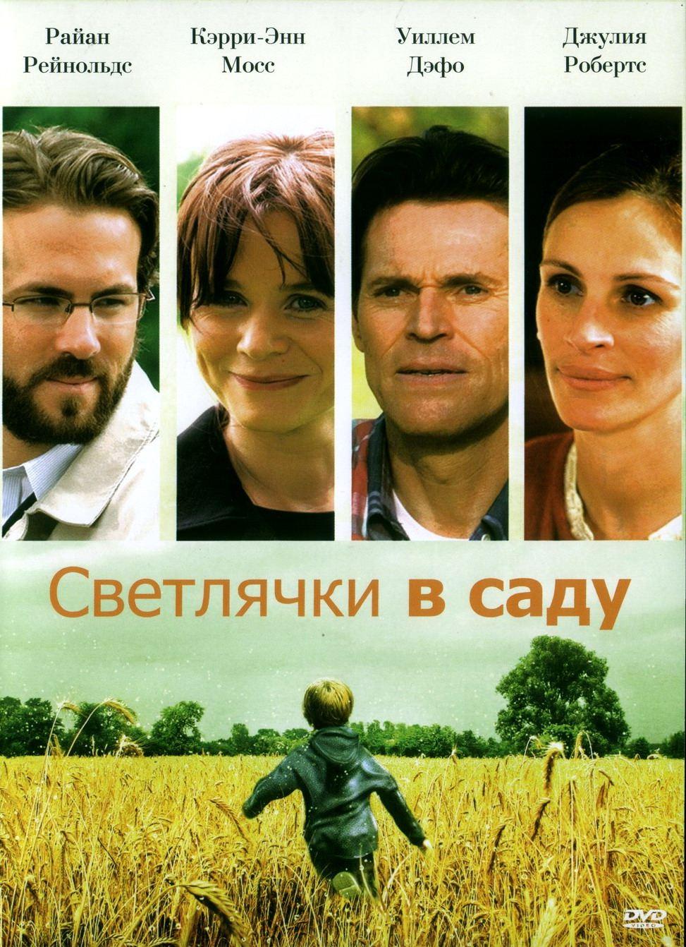 плакат фильма DVD локализованные Светлячки в саду