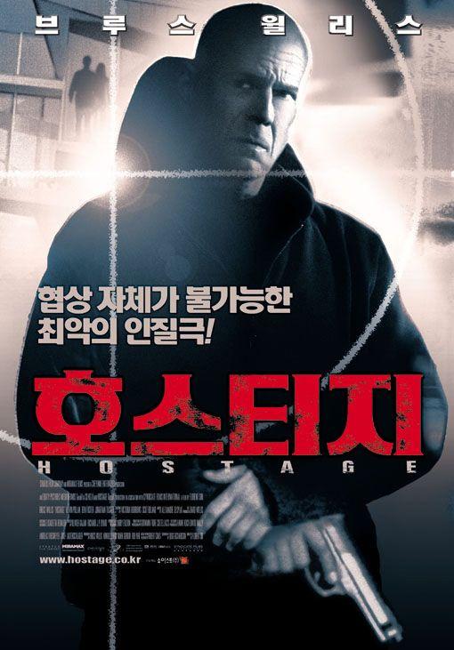 плакат фильма постер Заложник