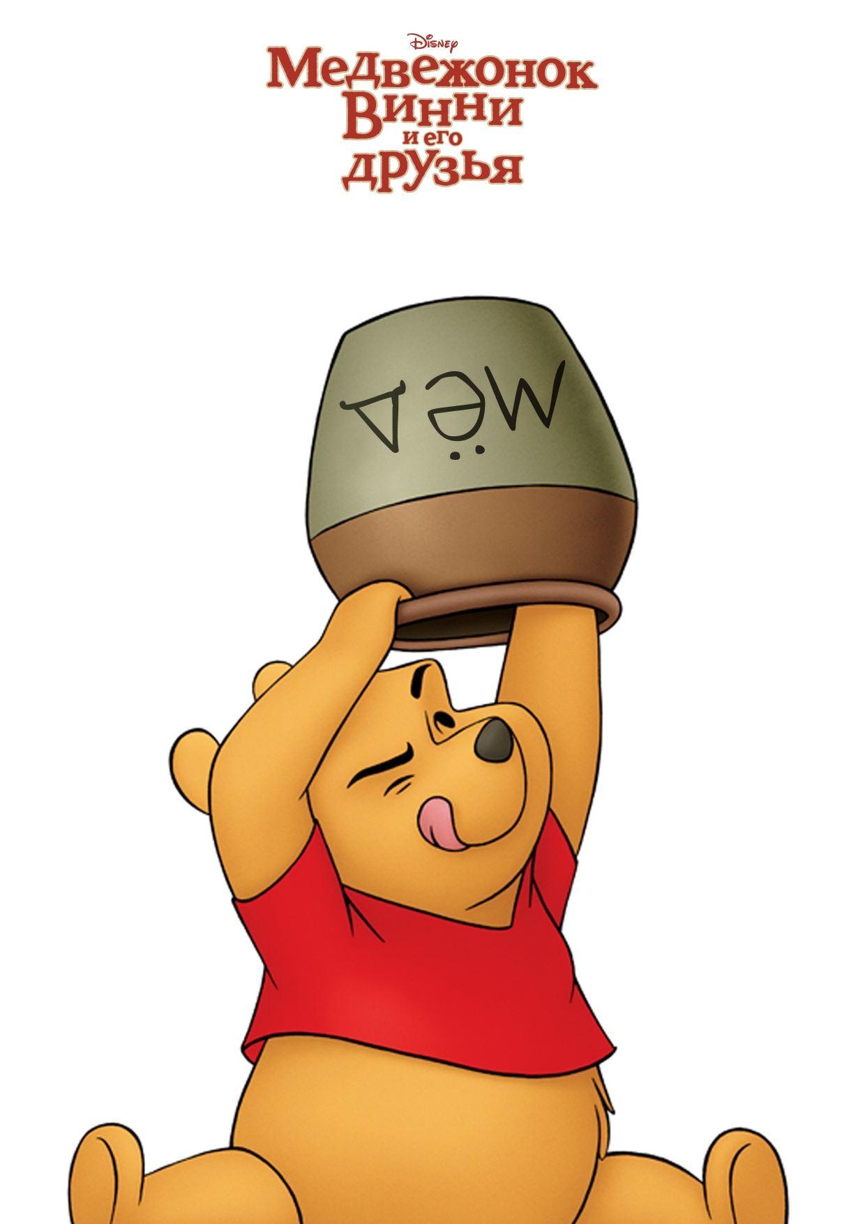 плакат фильма характер-постер локализованные Медвежонок Винни и его друзья