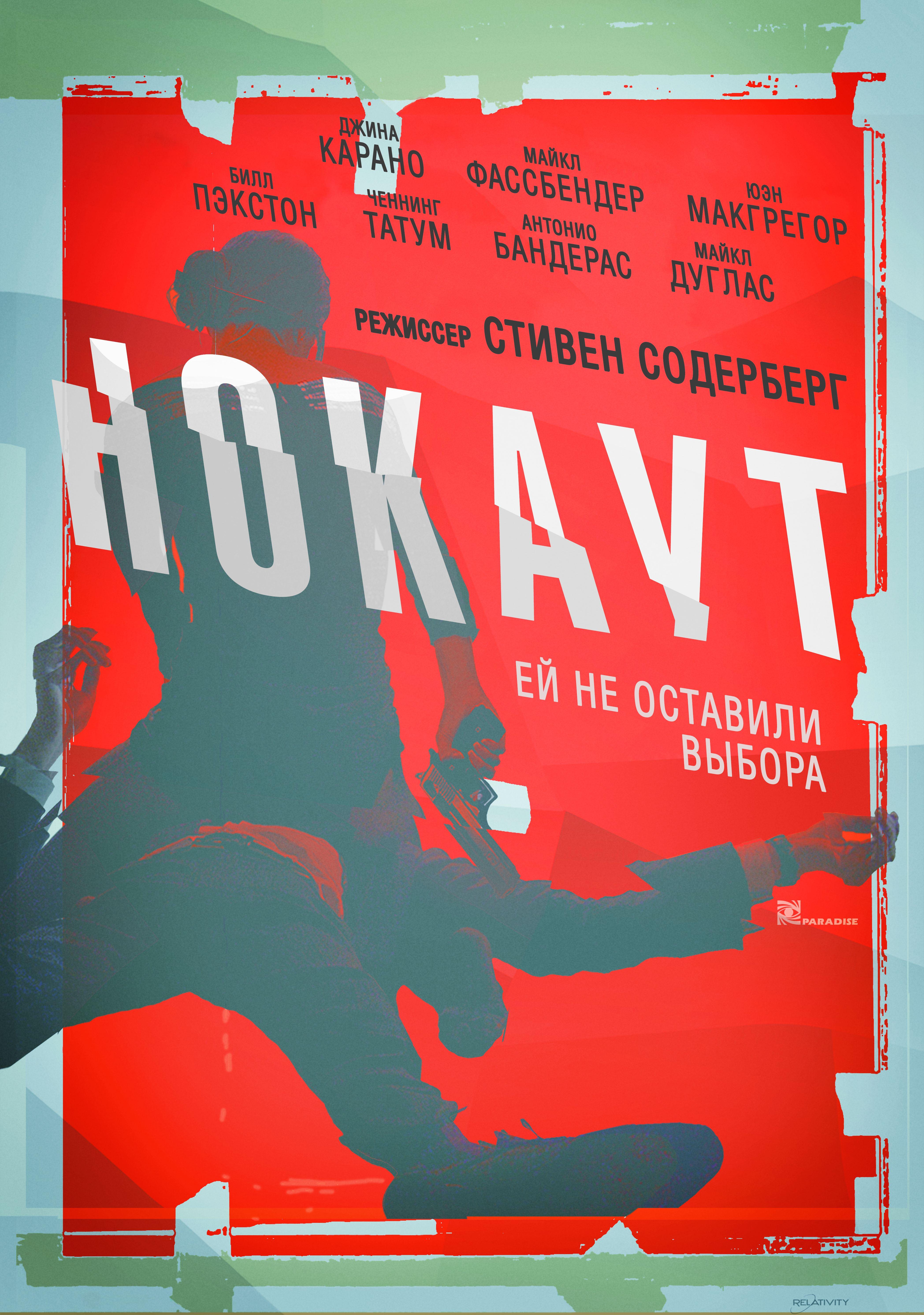 плакат фильма постер локализованные Нокаут