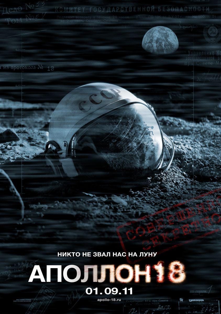 плакат фильма постер локализованные Аполлон 18